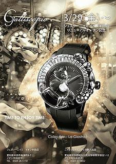 ニイミ時計店