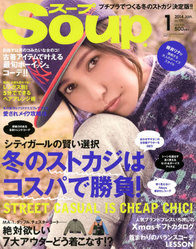 Soup. 2014年1月号