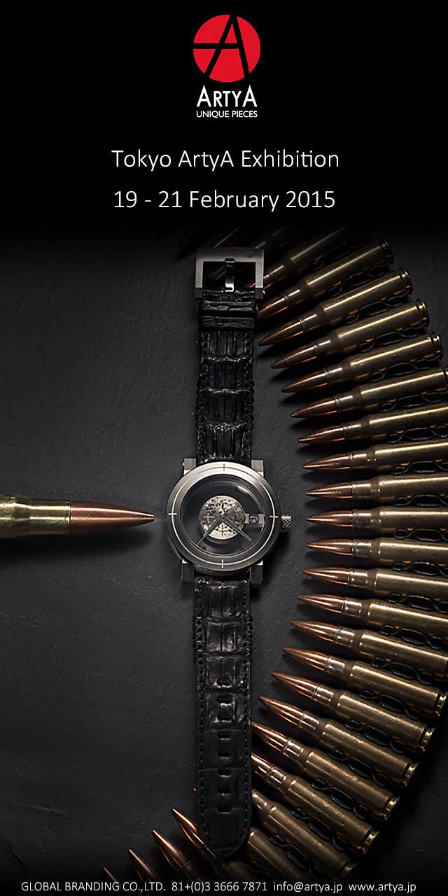 スイス時計アーティアが東京で展示会開催