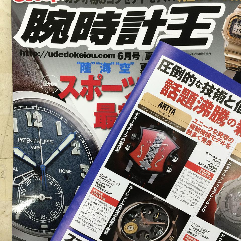 腕時計王2015年6月号