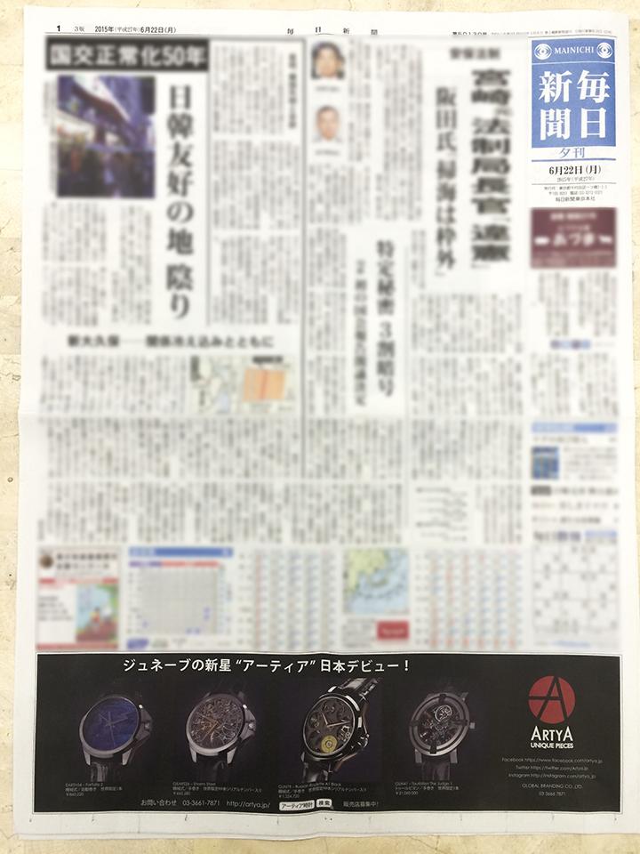 アーティアの新聞広告
