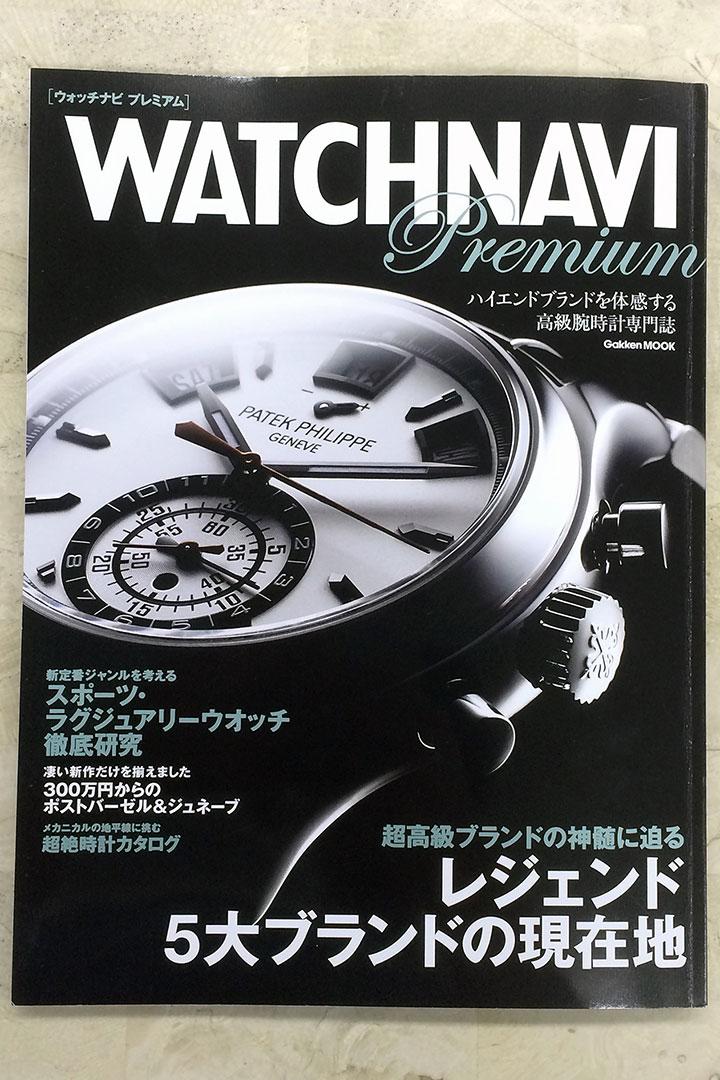 WATCHNAVI Premium 創刊