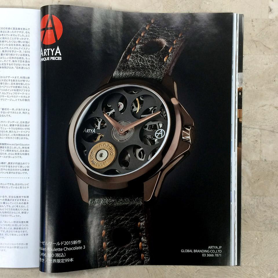 ArtyA DEPARTURES 広告掲載