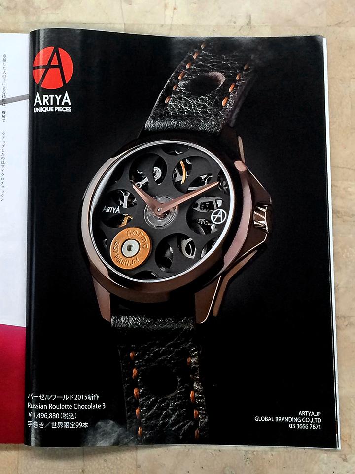 Gainer10月号 ArtyA広告