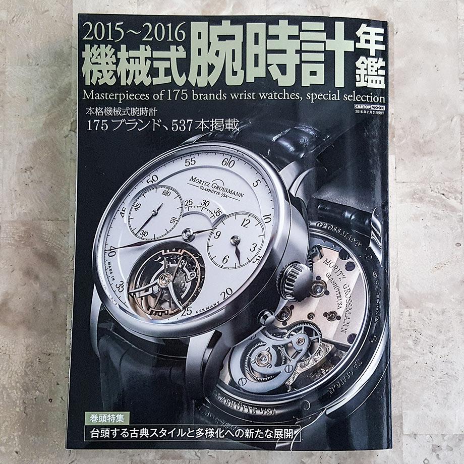 機械式腕時計年鑑2015-2016