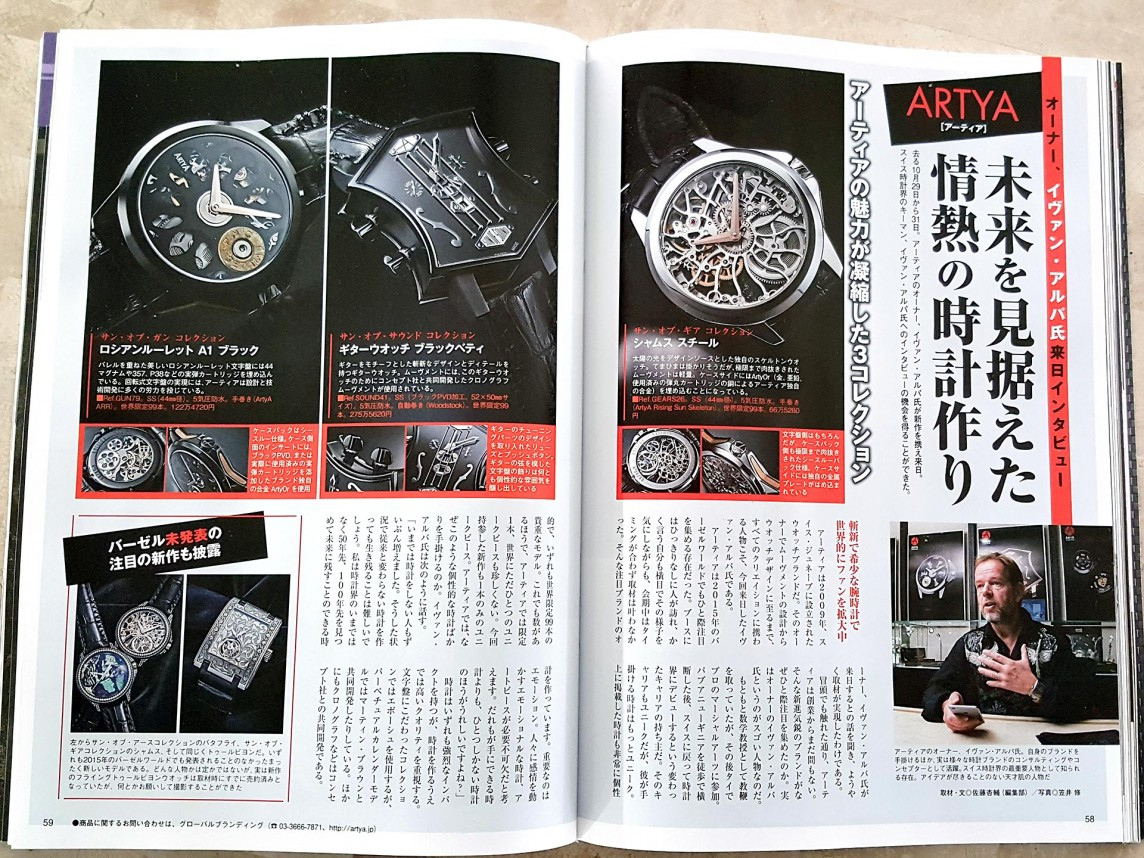 ArtyA POWER Watch掲載