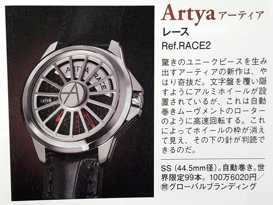 2016年最新腕時計 ArtyA RACE V2