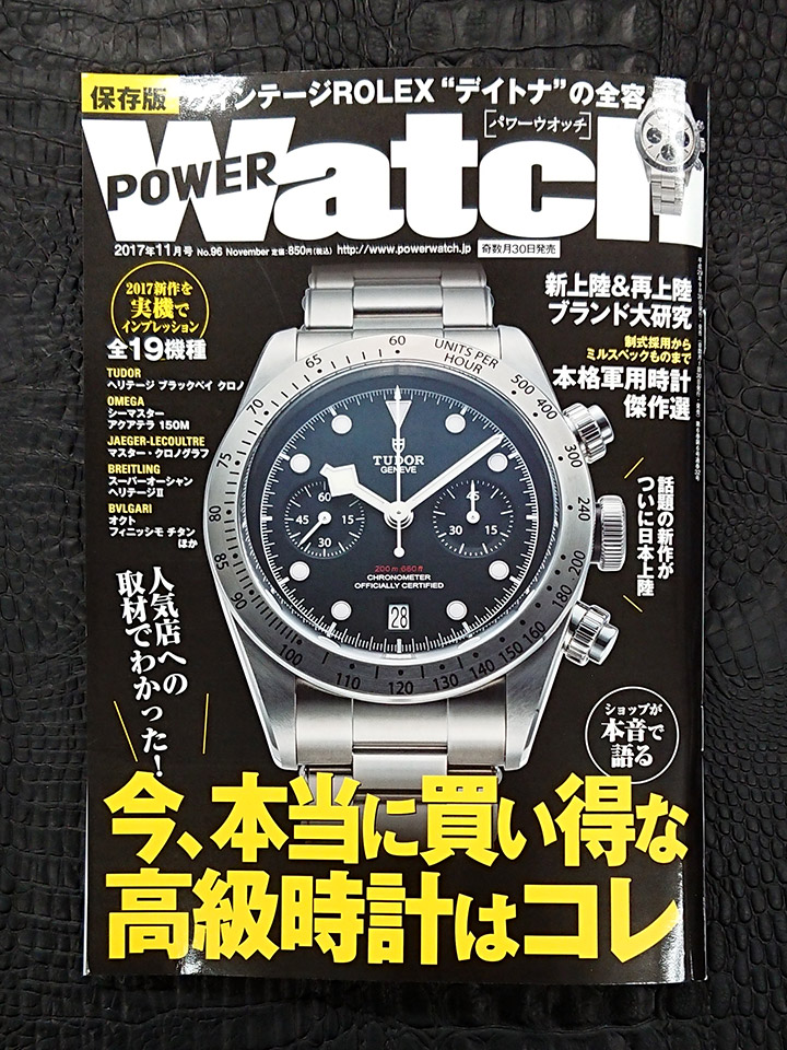POWER Watch 96号