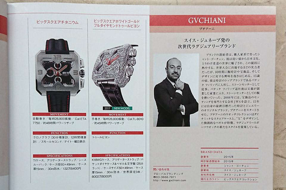 GVCHIANI 機械式腕時計年鑑