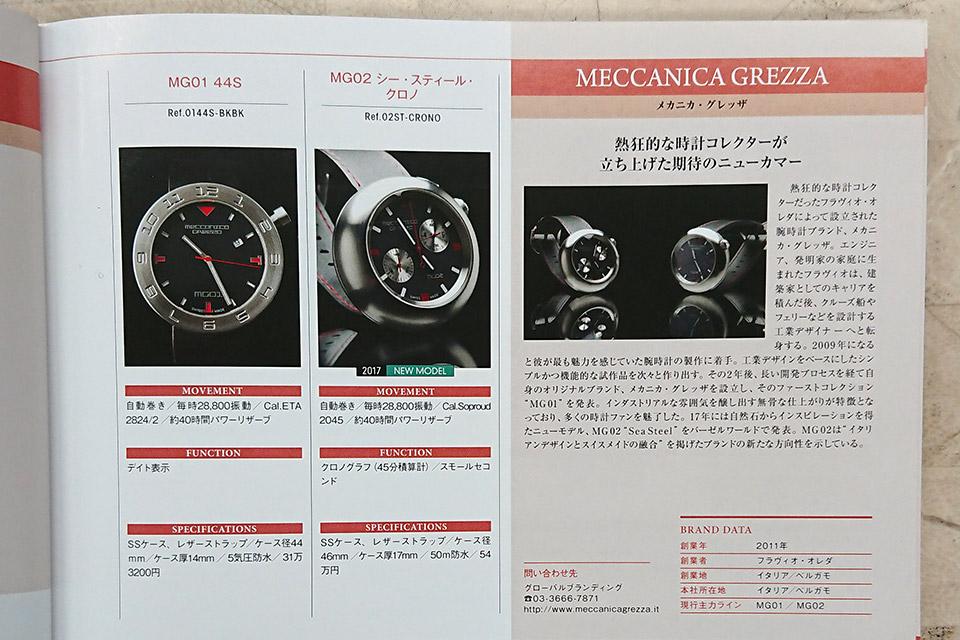 MECCANICA GREZZA 機械式腕時計年鑑