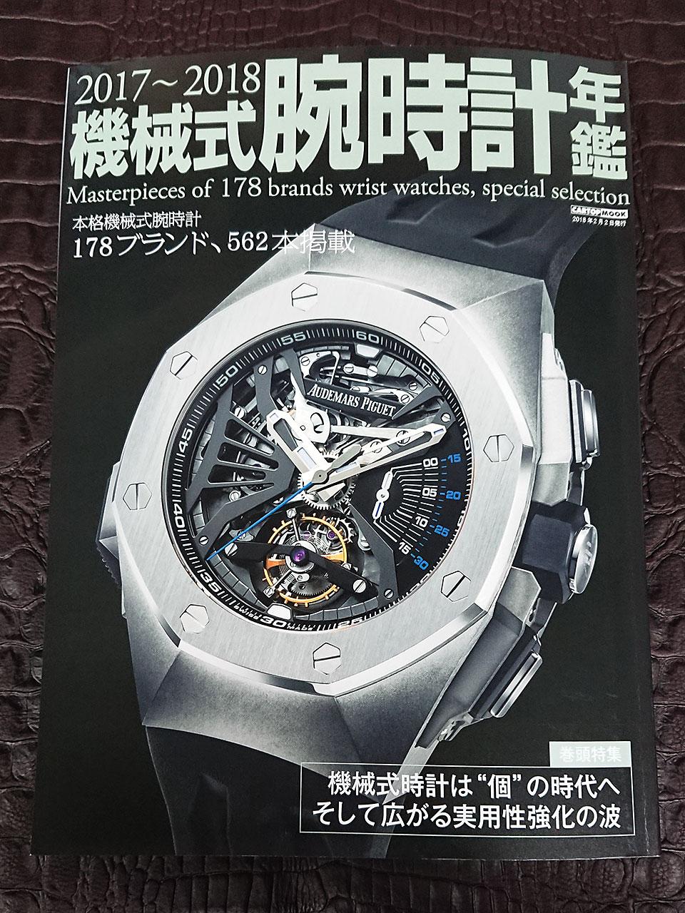 機械式腕時計年鑑